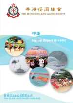 HKLSS Annual report 2019-20 cover